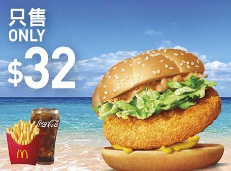 7月麥當勞優惠2021