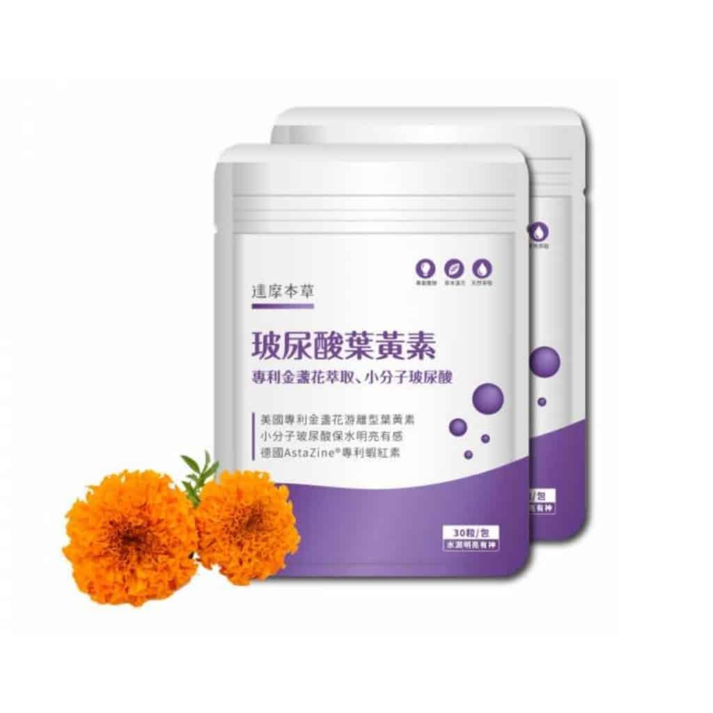 【達摩本草】玻尿酸美國專利Kemin游離葉黃素