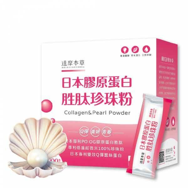 【達摩本草】日本膠原蛋白胜肽珍珠粉